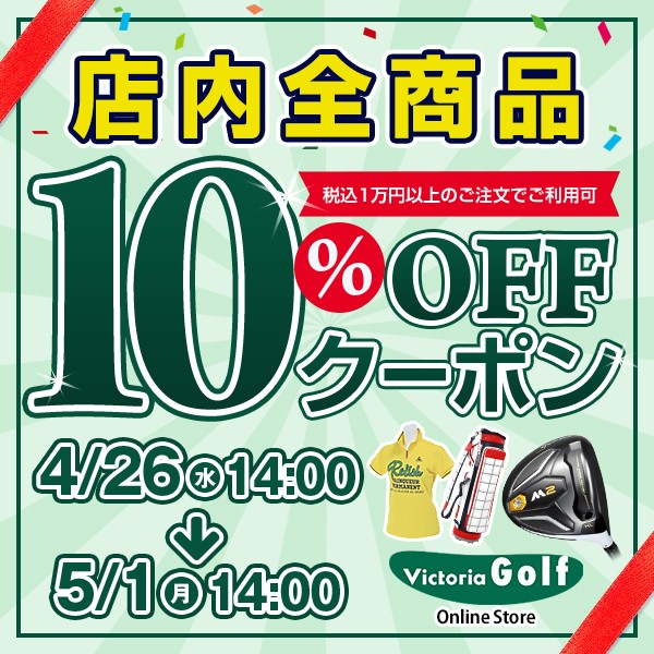 10000円以上購入でご利用可能な10%OFFクーポン!(victoriagolf Yahoo店のみ有効)