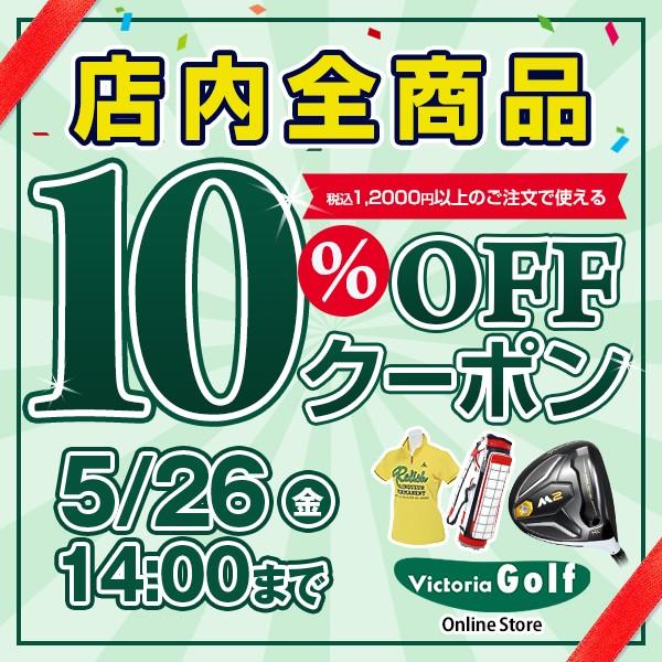 12000円以上購入でご利用可能な10%OFFクーポン!(victoriagolf Yahoo店のみ有効)