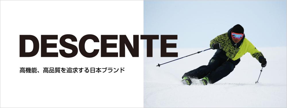 【オンラインストア限定】DESCENTE