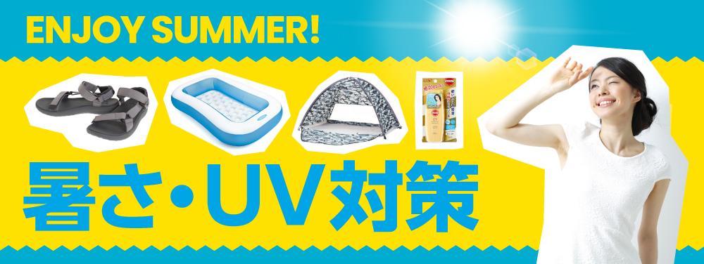 暑さ・UV対策