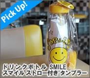 ドリンクボトル SMILE スマイル ストロー付き タンブラー