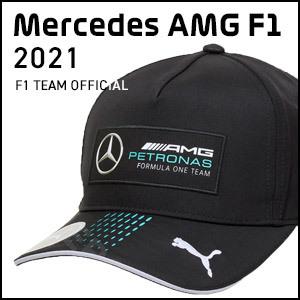 メルセデスAMG チーム公式 F1グッズ