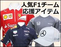人気F1チーム応援アイテム・グッズ