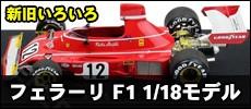 フェラーリ1/18 F1モデルカー