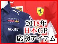 2018年F1アイテム