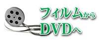 フィルムからDVDへ