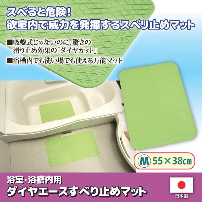 浴室・浴槽内用 ダイヤエースすべり止めマットMサイズ
