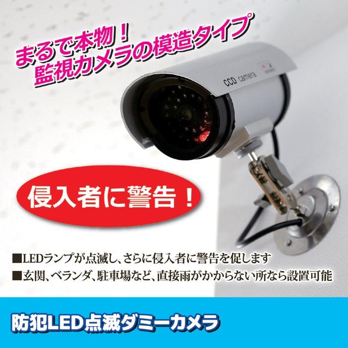 防犯LED点滅ダミーカメラ