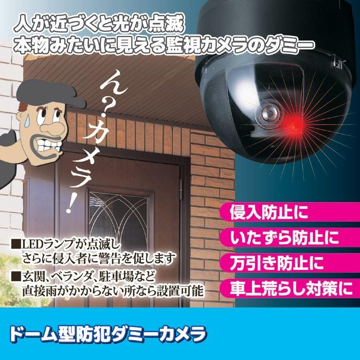 ドーム型防犯ダミーカメラ