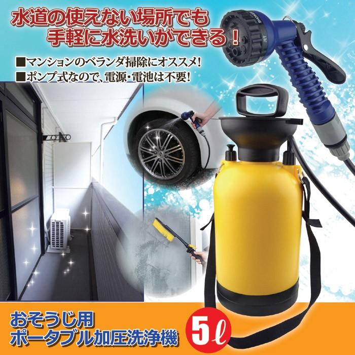 おそうじ用ポータブル加圧洗浄機5L