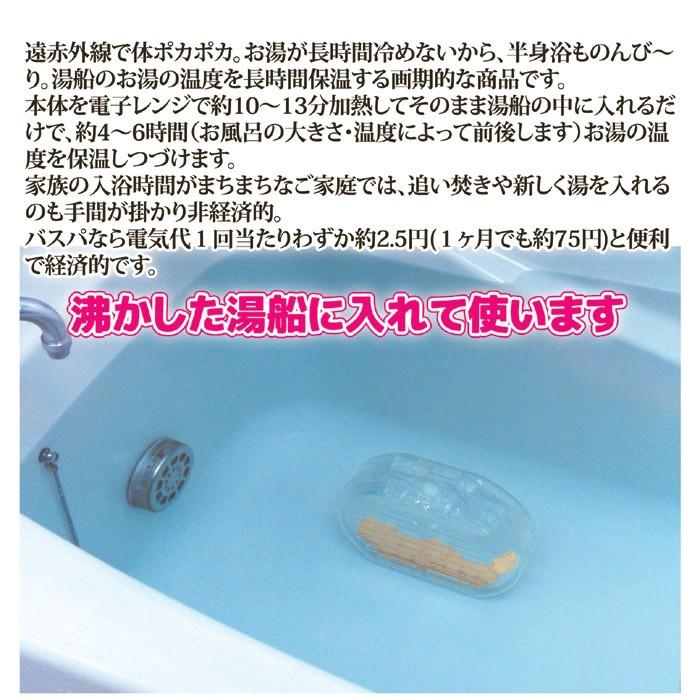 風呂湯保温器 バスパ 2019NEW