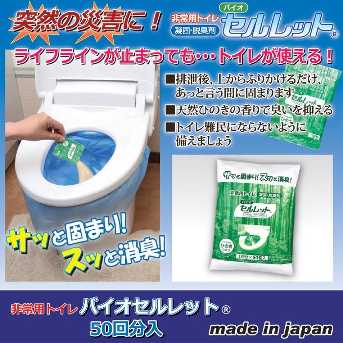 非常用トイレ バイオセルレット 50回分入