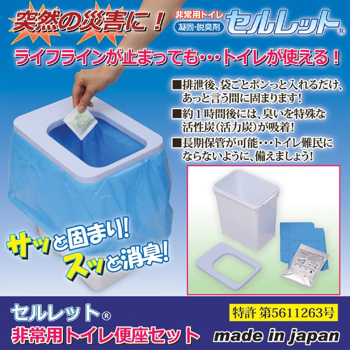 セルレット 非常用トイレ便座セット