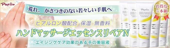 パピリオ化粧品の薬用ハンドクリーム ハンドマッサージエッセンスリペアN 5本組