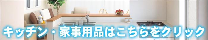 キッチン・家事用品