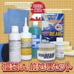 [新商品]無塗装樹脂パーツ復活剤