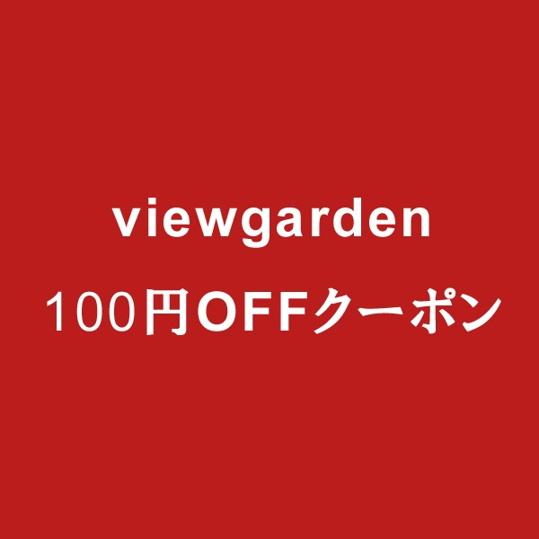 viewgardenで使える100円割引クーポン