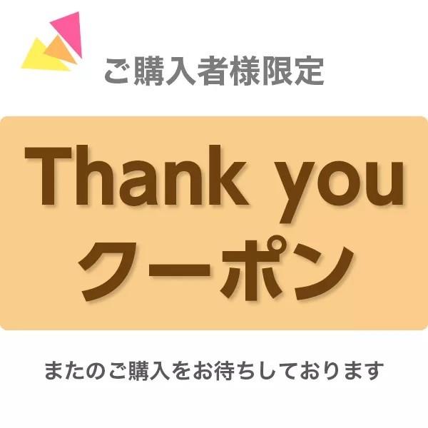 PLUS専用100円OFFクーポン