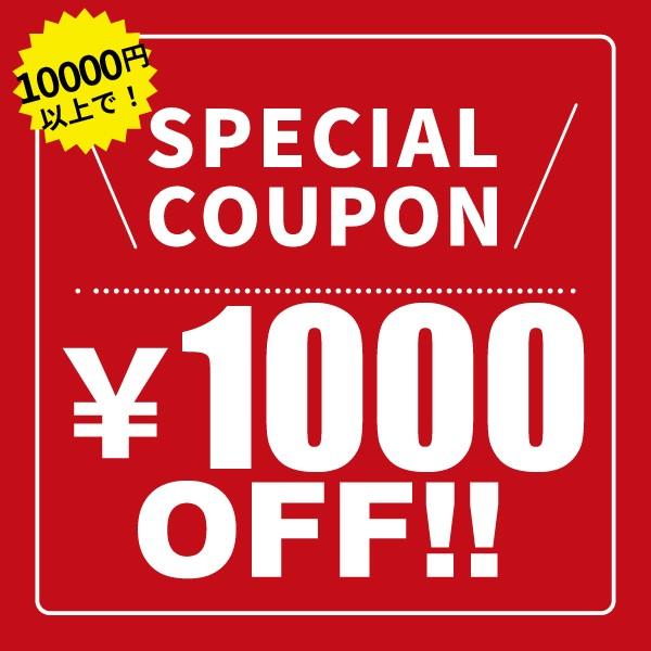 FamilySALE【1000円offクーポン】