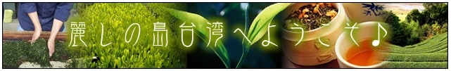 ようこそ台湾へ/台湾茶ページへ