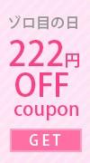 222円OFF
