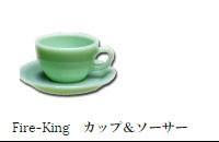 ファイヤーキング fire king カップ&ソーサー