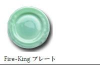 ファイヤーキング fire king プレート