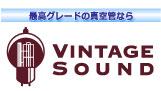 ヴィンテージサウンドのロゴマーク