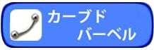 ◆カーブドバーベル