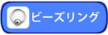 ◆ビーズリング