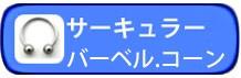 ◆サーキュラーバーベル&コーン