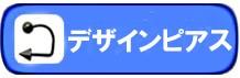 ◆デザインピアス