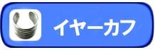 ◆イヤーカフ