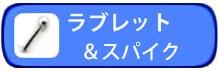 ◆ラブレット&スパイク