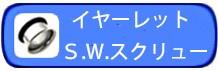 ◆イヤーレット、S、W、スクリュ