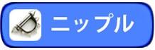 ◆ニップル