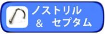 ◆ノストリル&セプタム
