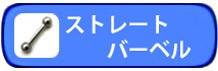 ◆ストレートバーベル