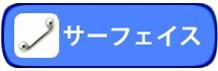 ◆サーフェイス