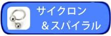 ◆サイクロン&スパイラル(L巻