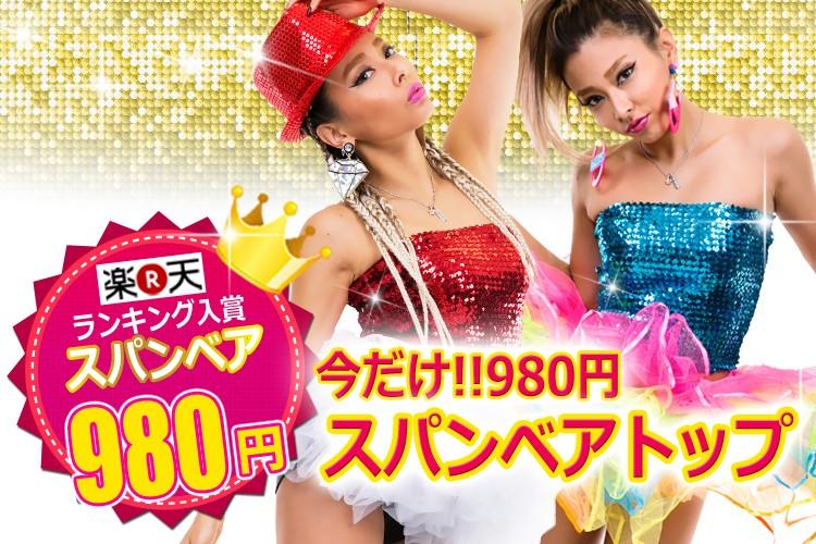 ダンス衣装 ヒップホップ衣装 980円 スパンベア
