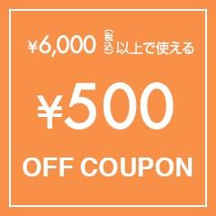 大セールクーポン★6,000円以上で500円OFF