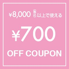 大セールクーポン★8,000円以上で700円OFF