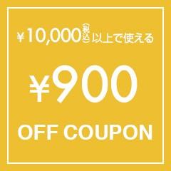 大セールクーポン★10,000円以上で900円OFF