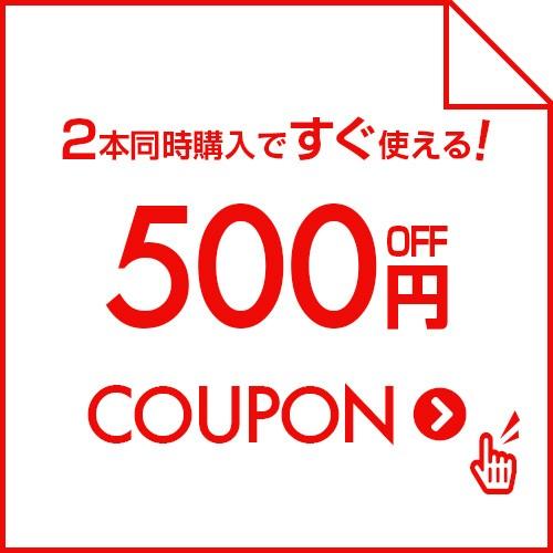 ナチュレコ:ライトボディ2本同時購入で今すぐ使える500円OFFクーポン