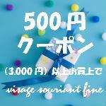 SALE!★500円OFFクーポン!★【3,240円以上お買上で】