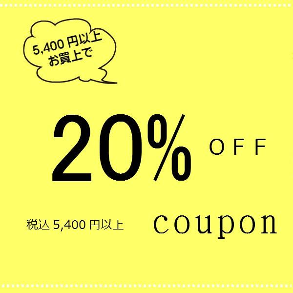 SALE!★20%OFFクーポン!★【限定】