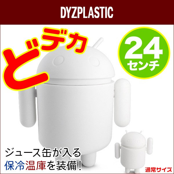 android robot フィギュア mega edition diy do it yourself android