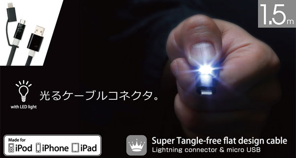 Lightningコネクタ & Micro USB Super Tangle-Free Flat Design Cable with LED Light(1.5m)