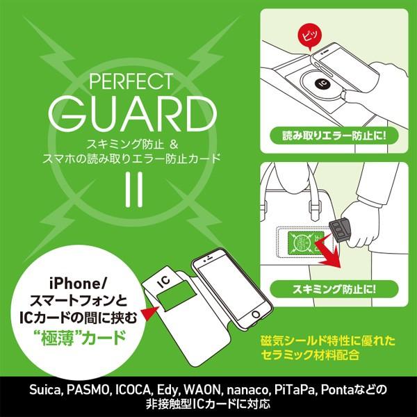電波干渉防止シート